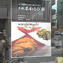 和菓子isshin …