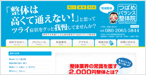 アメブロカスタマイズ ホームページの代わりに集客できるアメブロカスタマイズ