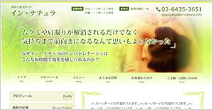 アメブロカスタマイズ ホームページの代わりに集客できるアメブロカスタマイズ-インナチュラ様