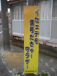 焼津の情報発信基地 カネオト石橋商店-浜言葉、交通標識1