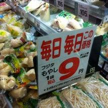 もやし9円!