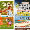 NAGOYA HAWAI'I Festival 2012出演 6/3(日)20:00~20:30の画像