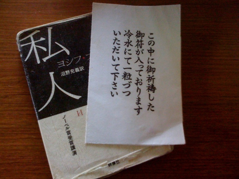 おまけ道@琵琶湖畔で実家生活♪ポテチンっ♪-20120527