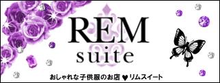 REM suite スタッフblog
