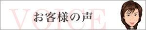 大阪 堺市 光明池 プラーナ ドクターリセラ 現役エステシャンMAKIの美容レポート&本音日記