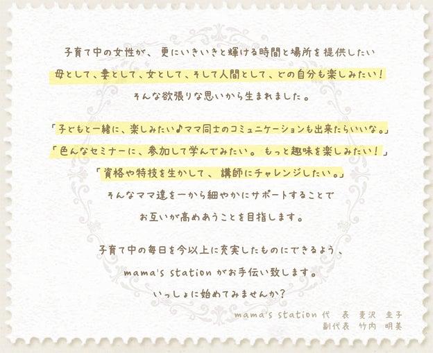 ママのやる気を全力サポート! 親子イベントや託児付きセミナーがたくさん♪名古屋のmamas-station(ママズステーション)