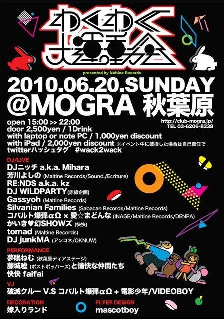6月2日(土)『歌舞伎町マルチネフューチャーパーク』(カブチネ)@風林会館5Fニュージャパン