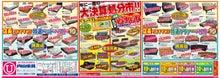 内山家具 スタッフブログ-20120601A大決算市