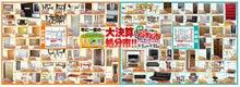 内山家具 スタッフブログ-20120601B大決算市