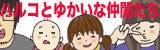 $【絵日記】ハルコとゆかいな仲間たち