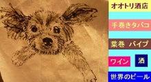 $福岡 酒 葉巻 パイプ 手巻きタバコ 大取酒店  (オオトリ酒店)のブログ