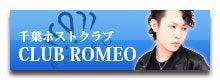 千葉最大級ホストクラブ CLUB ROMEO (クラブロミオ)
