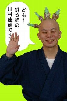 $【札幌・中央区】1分間の脈診で病気が分かる3代目鍼灸師の治療奮闘プログ-吸い玉付き