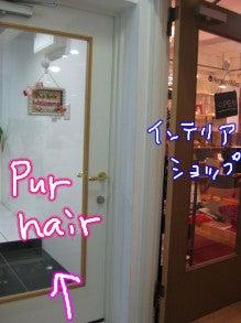 $名古屋・栄の隠れ家美容室Pur hair うさぎ好きの美容師日記-__.JPG