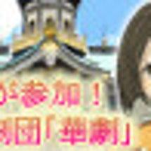 [華劇ブログ更新]御…