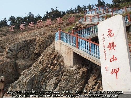 中国大連生活・観光旅行ニュース**-老鉄山灯台 黄渤海境界線観光地区