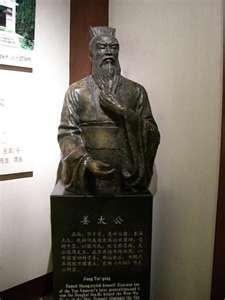 論語ブログ41. 論語を学ぶ旅〈大聖人孔子の故郷への旅〉(23)太公望呂尚