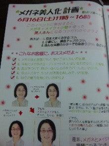 メガネ美人花計画ブログ-120530_100454.jpg