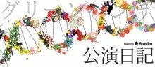大谷澪オフィシャルブログ「大谷澪の毎日元気にしてみお!」Powered by Ameba