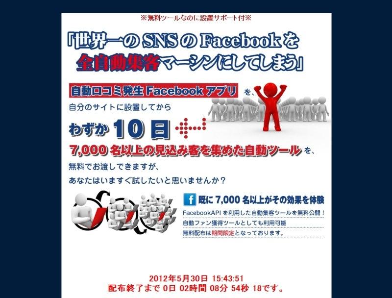 世界を旅する年収1億スーパーアフィリエイター 川島和正オフィシャルブログ Powered by Ameba-FaceBookTool