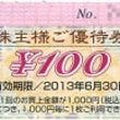 イオン北海道 株主様…