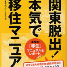 日本一安全な土地はど…