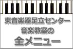 東音楽器足立センター 音楽教室の全メニュー