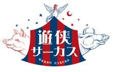 $遊侠サーカスオフィシャルサイト