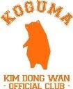 キム・ドンワンオフィシャルブログ「KIM DONG WAN OFFICIAL BLOG」by Ameba