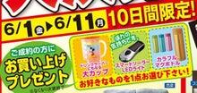 内山家具 スタッフブログ-20120601プレゼント
