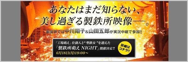 瀬戸ちひろオフィシャルブログ「ちんチロりん@Life」-製鉄所