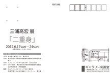 三浦 高宏   「告知」と「日記」