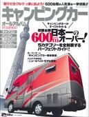 $軽キャンパーファンに捧ぐ 軽キャン◎得情報-キャンピングカーオールアルバム2012