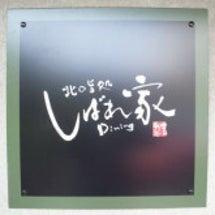 茅ヶ崎の新店情報&ア…