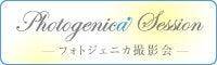 $フォトジェニカ撮影会-Photogenica_pr