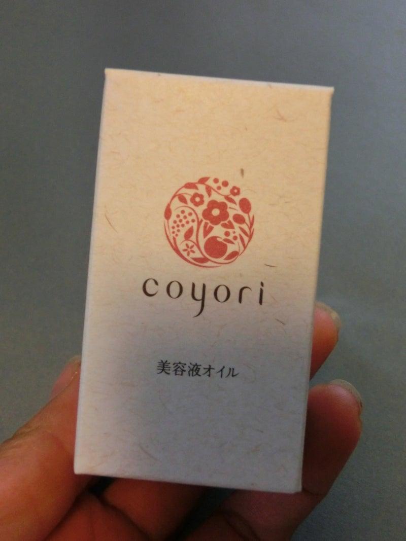 おしゃれ☆しよーよ!!-Coyori 美容液オイル