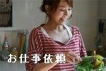 銀座の小さな料理教室「Studi di Hana」のブログ