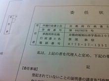 福知山で働く行政書士!