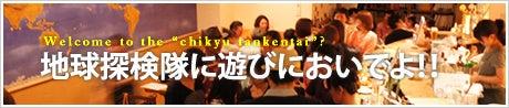 $「地球探検隊」中村隊長の公式ブログ【ビタミンT】
