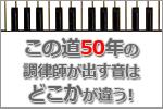 調律師、丸山富枝の手で、大切なピアノがよみがえります!