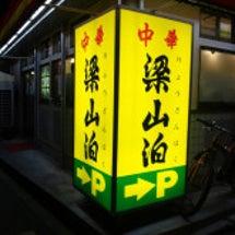 【東京:武蔵関】梁山…
