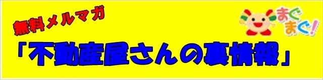 $不動産会社社長&フリーエジェントブログ