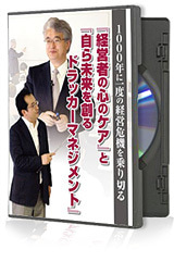DVDパッケージ 1000年に一度の経営危機を乗り切る『経営者の心のケア』と『ドラッカーマネジメント』