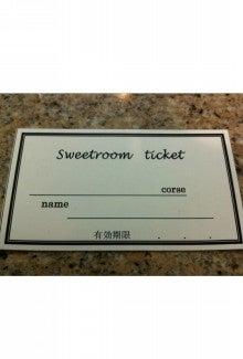 sweetroom*Aroma&School*のブログ