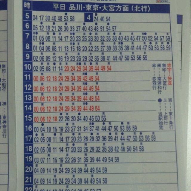 ポケット時刻表|「つの」の週末日記