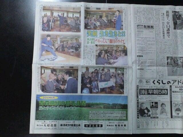青森県の新聞『津軽新報』一ペー...