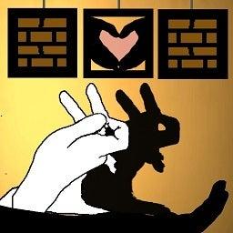 手影絵のアクションゲーム Shadow Love リリース 影絵の人のブログ 3年に1回くらい更新