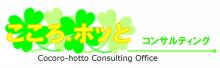 $あるがまま、今ここに、すべてを受け容れながら-cocoro-hotto-logo