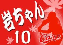 カープの素材集-board10