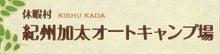 $軽キャンパーファンに捧ぐ 軽キャン◎得情報-休暇村紀州加太オートキャンプ場ロゴ